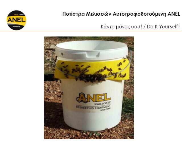 ANEL: Ποτίστρα Μελισσών Αυτοτροφοδοτούμενη...Κάντο μόνος σου!
