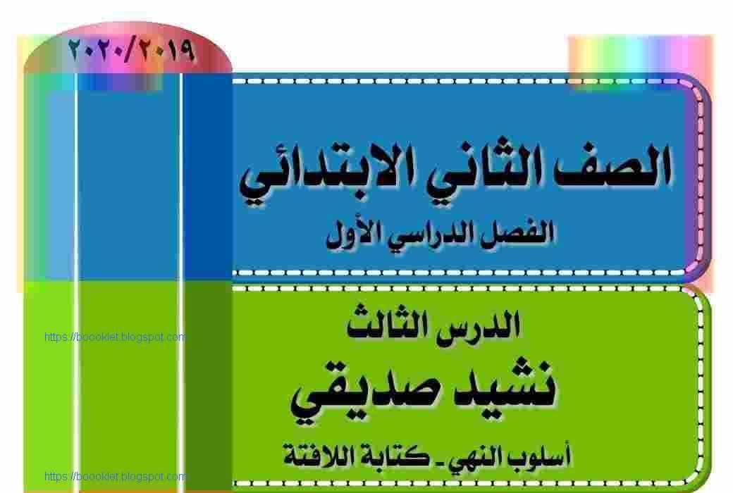 نشيد صديقى شرح كامل بالتدريبات والقرائية والظواهر اللغوية  لغة عربية للصف الثانى الابتدائى ترم أول 2020