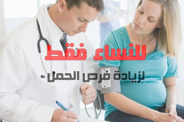 نصائح لزيادة فرص الحمل!