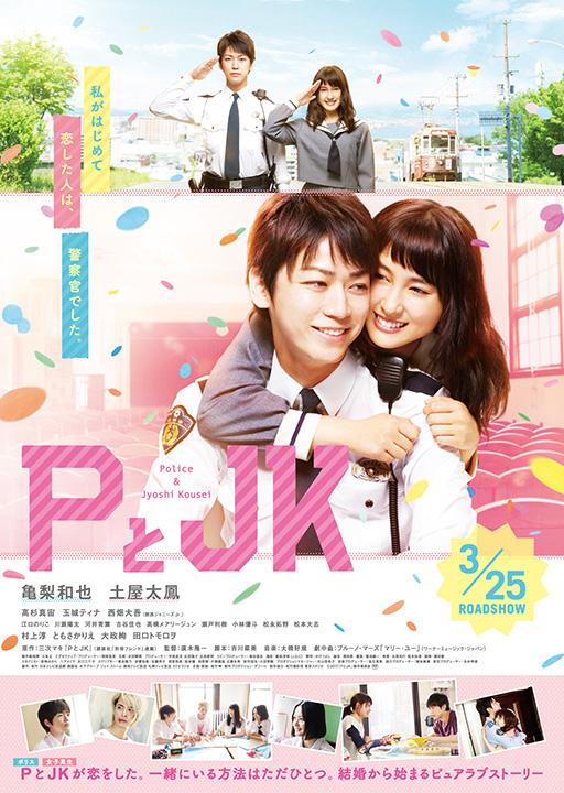 Sinopsis Policeman and Me / P to JK / PとJK (2017) - Film Jepang