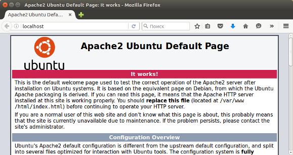 Проверка работы Apache сервера