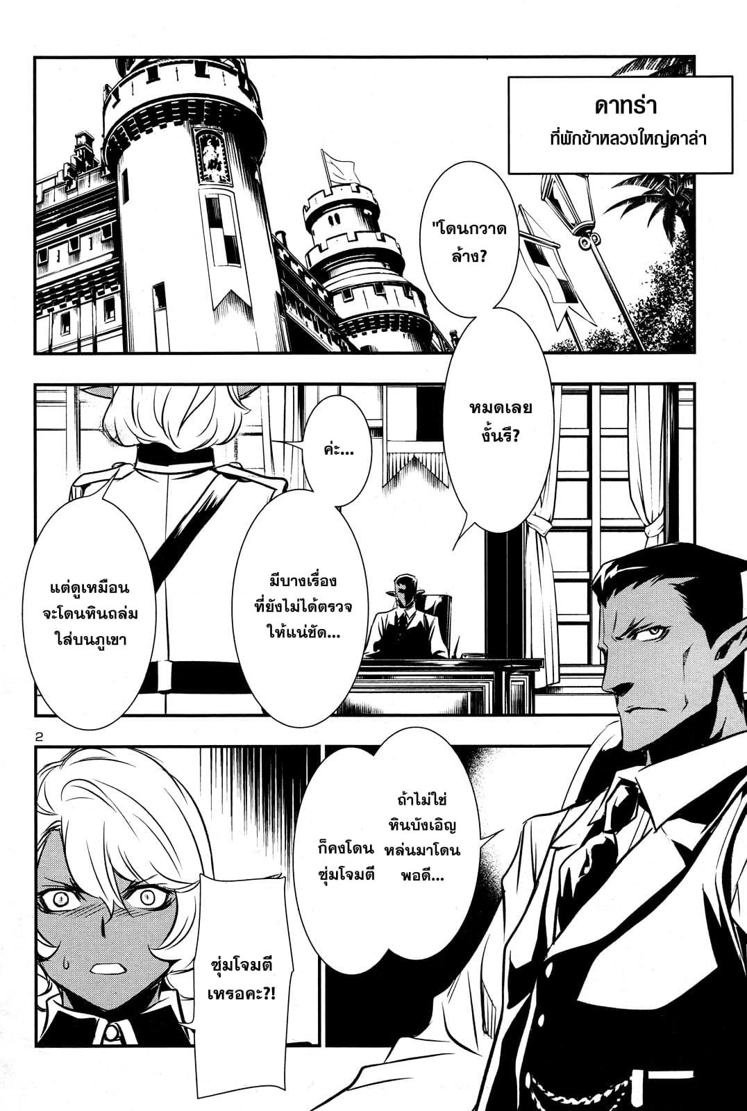 อ่านการ์ตูน Shinju no Nectar ตอนที่ 6 หน้าที่ 2