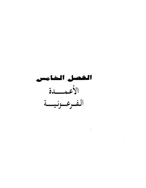كتاب تصميم الاعمده المائله او الاعمده الفرعونيه