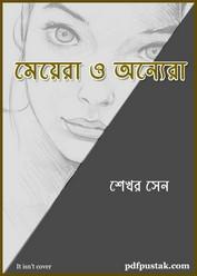 Meyera O Onyera by Shekhar Sen