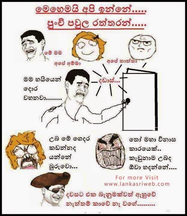 Sinhala Cartoon Jokes