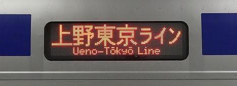 上野東京ライン 上野経由 東京行き E531系(2018年 品川駅工事に伴う運行)