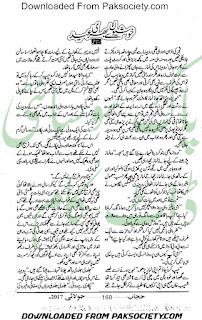 Khushion se bhari eid by Shazia Mustafa Online Reading