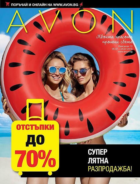 AVON→ СУПЕР ЛЯТНА РАЗПРОДАЖБА  с отстъпки до 70%