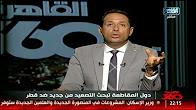 برنامج القاهرة 360 حلقة الثلاثاء 11-7-2017 مع أحمد سالم و دينا عبد الكريم