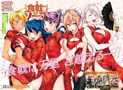"Reseña de ""Food Wars: Shokugeki no Soma"" (食戟のソーマ)"