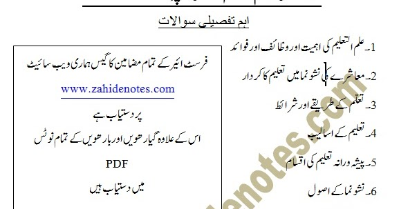 1st year education guess paper 2019 - Zahid Notes