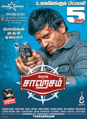 Saagasam 2016 Watch full Tamil movie online