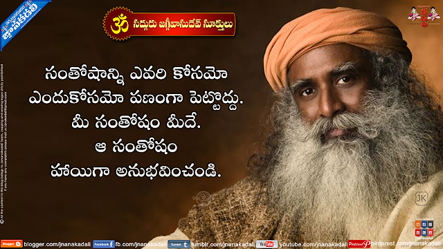 Here is a Nice Jaggi vasudev Telugu Quotes on Life,Telugu life Goals and Success Pictures Messages by Jaggi vasudev, Always think about your Goal Quotes Pictures, Whatsapp Jaggi vasudev Quotations in Telugu Language, Beautiful Jaggi vasudev Best Thoughts with Nice Pictures online,Choose your Life Goal Telugu Quotes by Jaggi vasudev,Successful Day Quotations and Successful Life Messages by Jaggi vasudev in Telugu Language, Top Best Telugu Jaggi vasudev Inspirational Wallpapers and Cool Messages, Daily New Day Jaggi vasudev Messages inn Telugu language, Awesome Daily Jaggi vasudev Telugu Sayings and Stories,Swami Vivekananda Best Telugu Inspirational Quotes Online