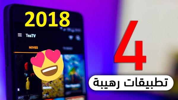 أفضل 4 تطبيقات (مارس 2018) لمشاهدة القنوات على هواتف الاندرويد وعلى Smart TV