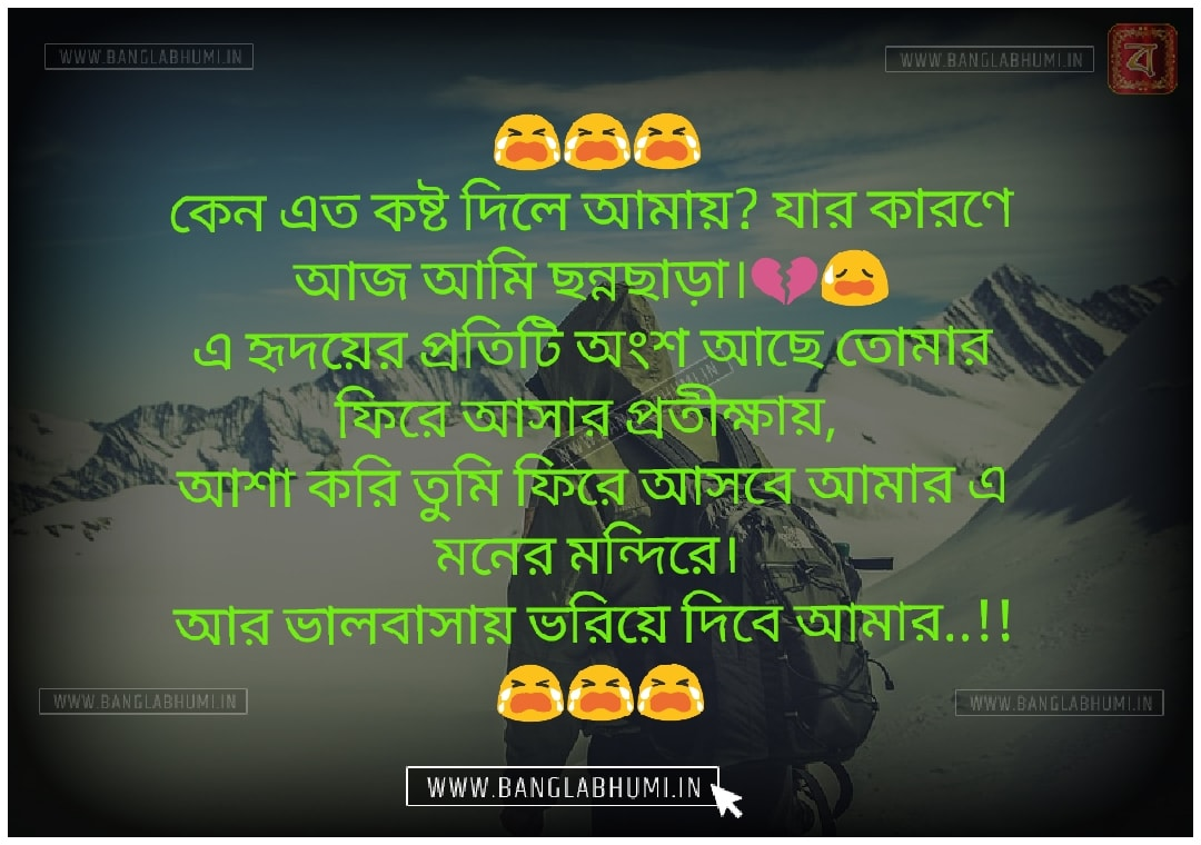 Facebook Bangla Sad Love Shayari Status Download & share