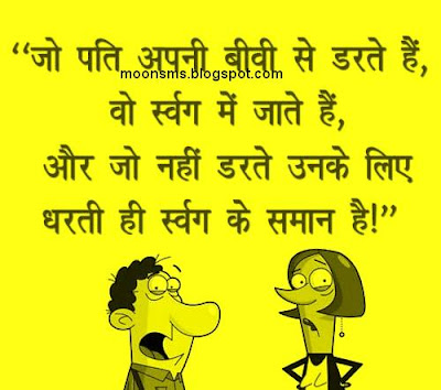 whatsapp hindi joke funny image photo fb facebook status vinod
