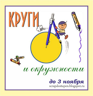 http://scrapdostupen.blogspot.ru/2016/10/blog-post_15.html