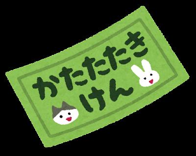 肩たたき券のイラスト(斜め)
