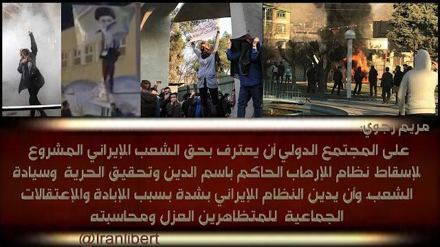 رسالةمريم رجوي إلى المواطنين الأحرار في تظاهرة واشنطن دعما   لانتفاضة إيران