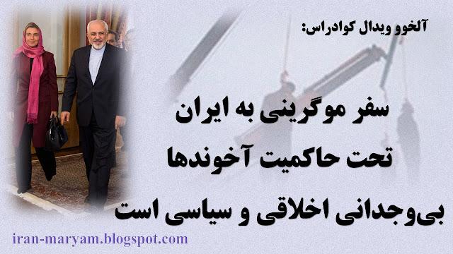 آلخوو ویدال کوادراس:سفر موگرینی به ایران تحت حاکمیت آخوندهابیوجدانی اخلاقی و سیاسی است
