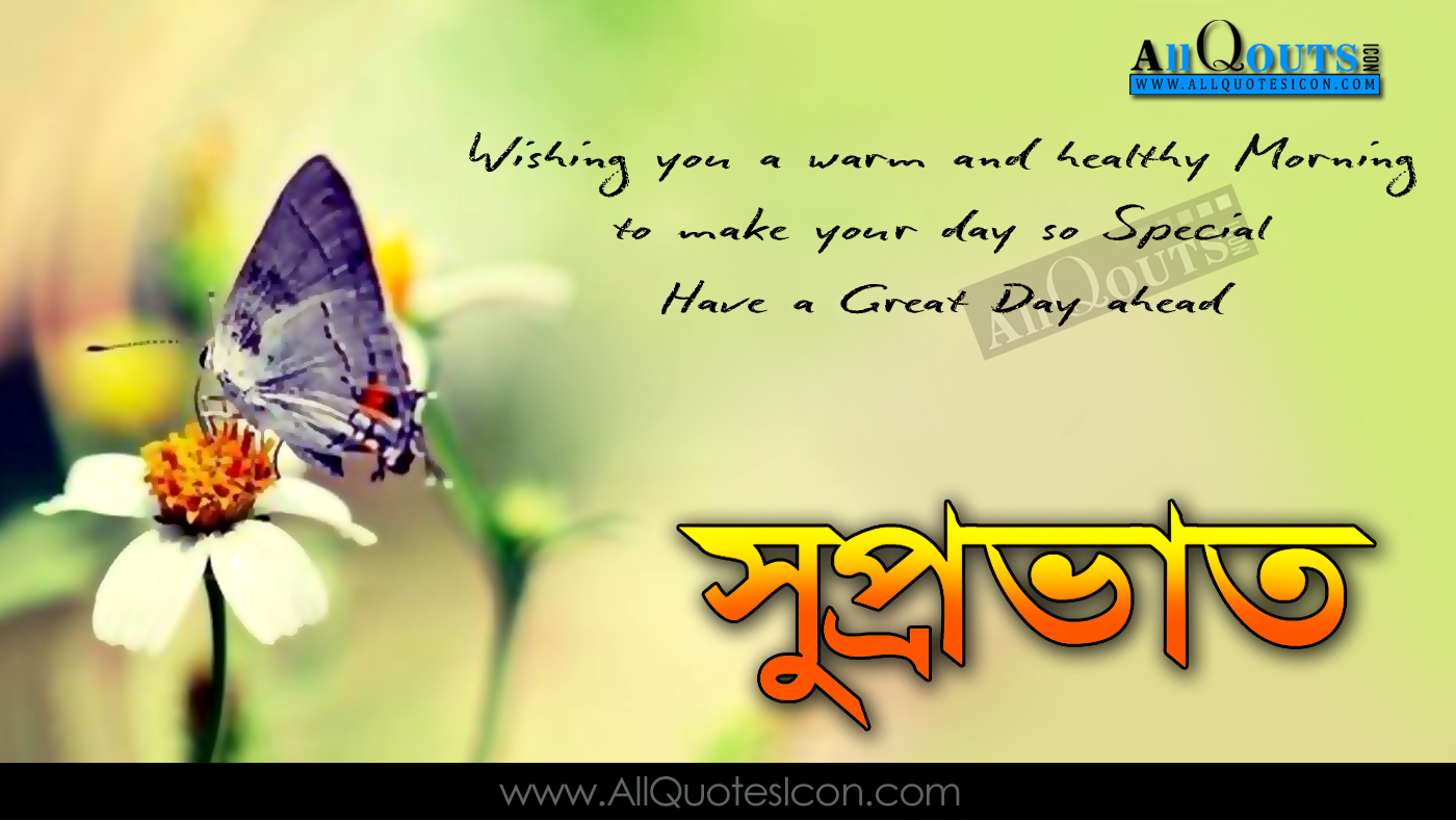 Good Morning Quotes and Greetings in Bengali HD Pictures