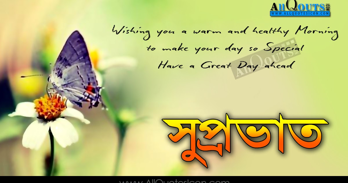good morning quotes and greetings in bengali hd pictures beatiful
