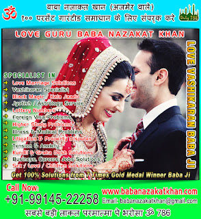 Love Marriage Specialist Pandit in India Ludhiana +91-99145-22258 +91-78892-79482 http://www.babanazakatkhan.com