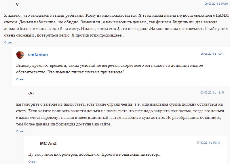 РВД Маркетс отзывы