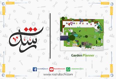 Garden Planner v3.6.25 - Garden & Green Design Software