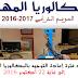 وزارة التربية الوطنية تمدد فترة إعادة التوجيه بالبكالوريا المهنية إلى غاية 22 أكتوبر 2016