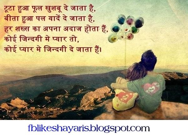 Heart Touching Shayari in Hindi on Trust
