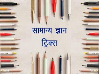 Samanya Gyan GK Trick in Hindi