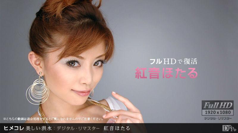JAV Free HD online 083016_011 Hotaru Akane