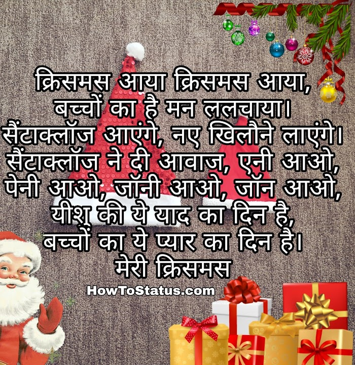 Merry Christmas Wishes in Hindi,Whatsapp Status image facebook HTS