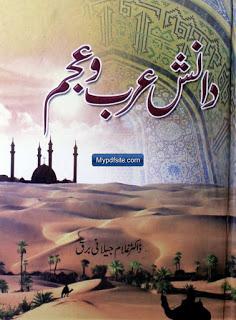 Danish Arb o Ajam Urdu PDF Book Free Download