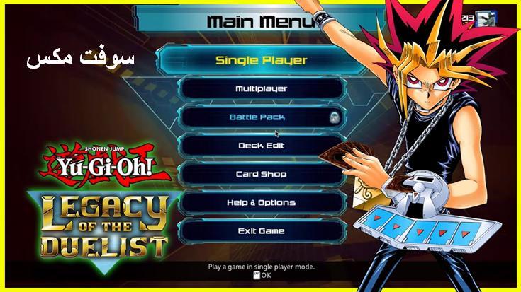 تحميل لعبة يوغي يو للكمبيوتر بالعربي