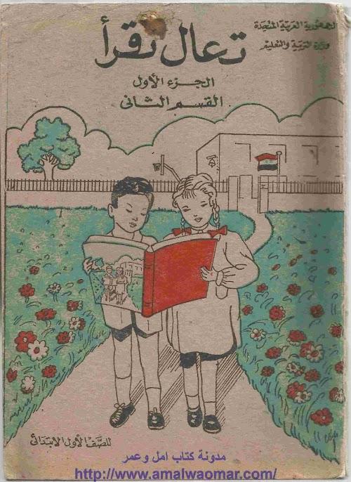 تحميل كتاب القراءة سوسن ونصر