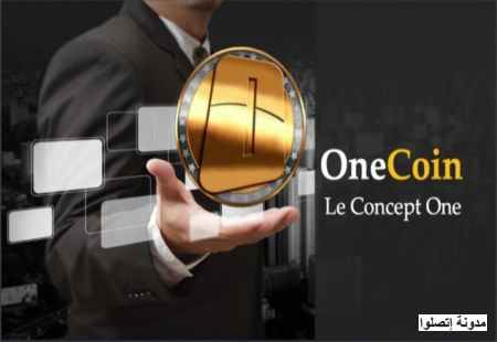 شرح التسجيل والربح الحقيقي من شركة Onecoin العالمية قبل فوات الأوان,OneCoin is aiming for the sky and becoming one of the most successful In just over a year, OneCoin has established itself as one of the leading companies on,onecoin شرح,onecoin scam,onecoin arab,onecoin review,one coin card,onecoin cryptocurrency,onecoin crypto,onecoin price,onecoin wikipedia,onecoin 2016,onecoin 2015,وان كوين,univerteam,شرح شركة وان كوين العالمية presentation onecoin arabe,شرح طريقة السحب في شركة onecoin,www.onecoin.eu,onecoin facebook,onecoin youtube,onecoin price,onecoin mining,الوان كوين,onecoin login,تسجيل