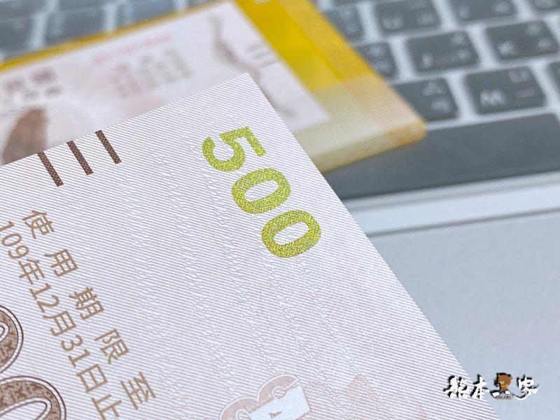 台灣行政院振興三倍券|三倍振興券郵局領紙本開箱紀錄