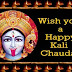 Kali Chaudas Images Wallpaper Pictures Wishes cards: 2017 Choti Diwali – Kali Chaudas