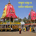Happy Bahuda Jatra HD Wallpapers, Bahuda Jatra HD Images Pictures