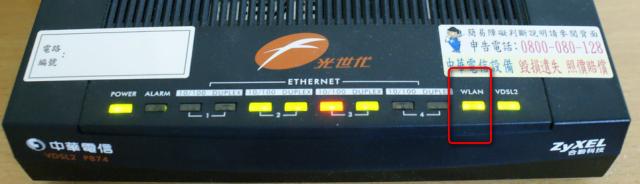 Tips: 啟用&關閉中華電信 ZyXEL P874 的無線網路連線功能的步驟