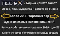 IncoreX.com - обзор русскоязычной биржи криптовалют