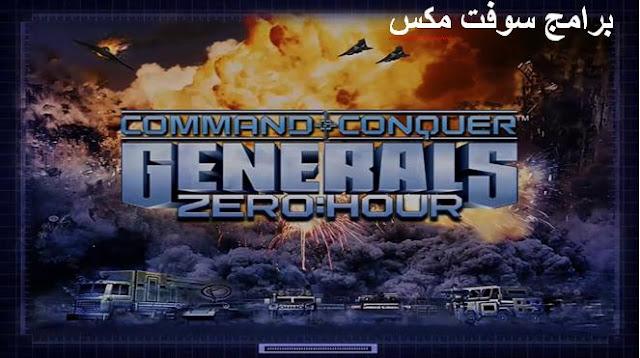 تحميل لعبة جنرال زيرو اور للكمبيوتر والاندرويد برابط واحد مباشر ميديا فاير مضغوطة download generals zero hour