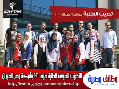 التدريب الصيفى فى شركة مصر للطيران للطلبة صيف 2016