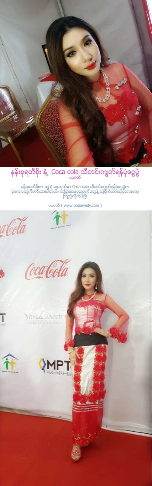 Photos : Nan Su Yati Soe and Popular Clebrities attends Coca Cola Thadingyut Event