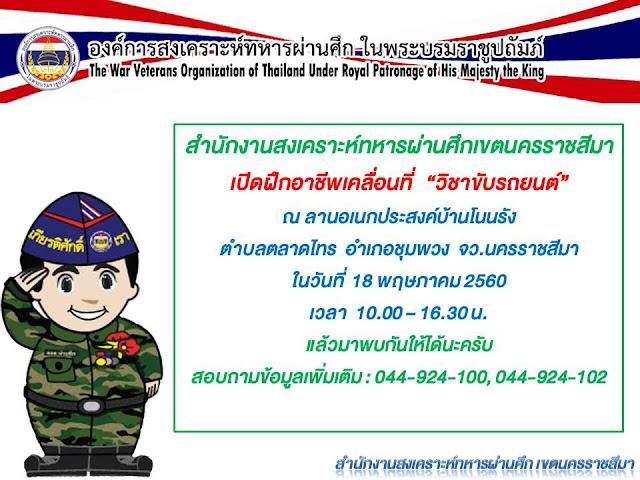"""เปิดฝึกอาชีพเคลื่อนที่ """"วิชาขับรถยนต์"""" ในวันที่ 18 พฤษภาคม 2560 เวลา 10.00 - 16.30 น."""