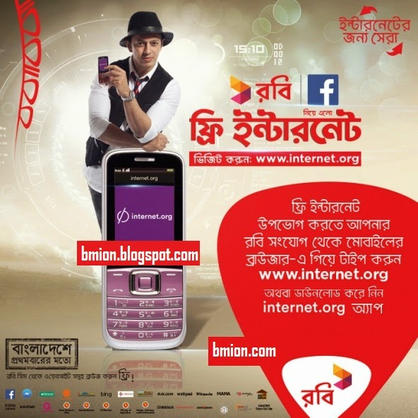 Robi-Free-Internet-In-Bangladesh-Powered-with-www.internet.org-by-Facebook-Browse-28-Websites-Free
