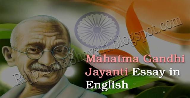 Mahatma Gandhi Jayanti Essay in English, Short Paragraph On Gandhi Jayanti in English, English Essay, Essay On Mahatma Gandhi,
