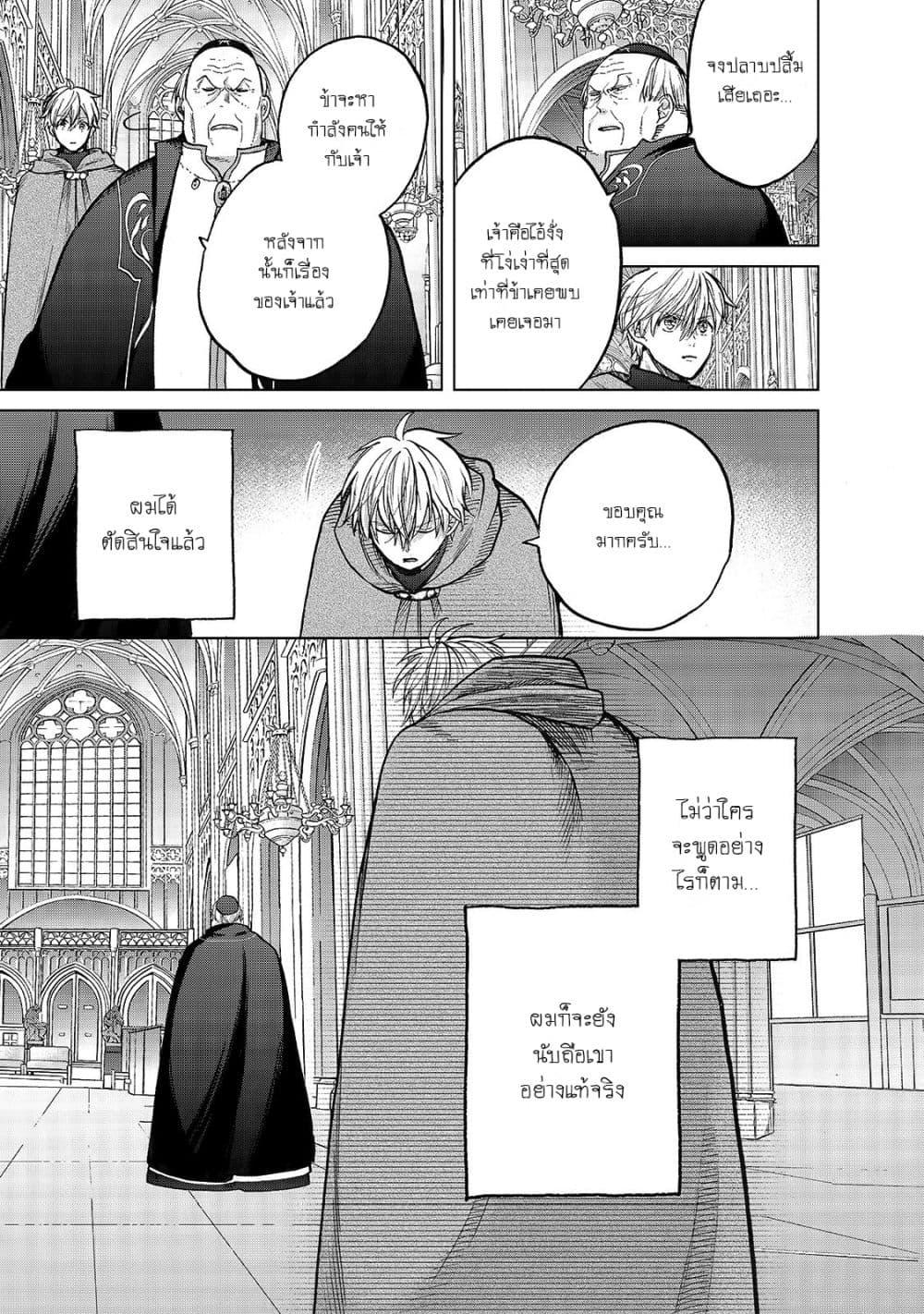 อ่านการ์ตูน Saihate no Paladin ตอนที่ 22 หน้าที่ 21